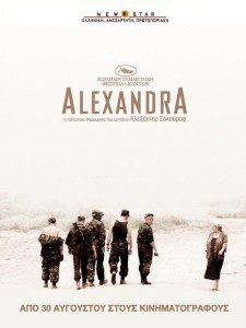 "Poster for the movie ""Alexandra"""