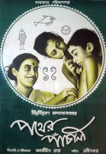 "Poster for the movie ""Pather Panchali"""