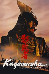 "Poster for the movie ""Kagemusha"""