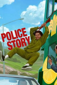 "Poster for the movie ""Police Story"""