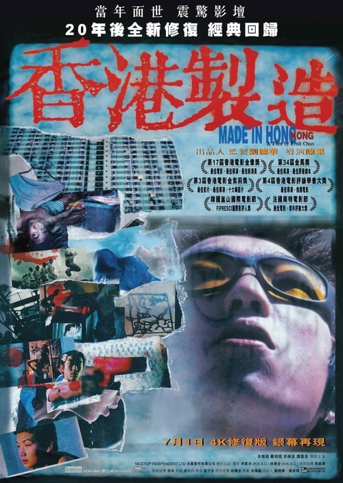 "Poster for the movie ""Made in Hong Kong"""