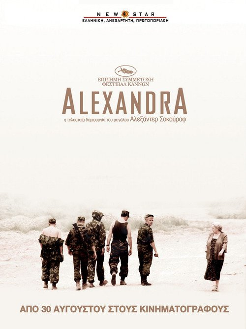 """Poster for the movie """"Alexandra"""""""