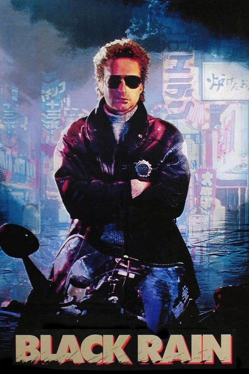 """Poster for the movie """"Black Rain"""""""