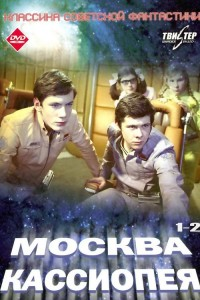 """Poster for the movie """"Moscow-Cassiopeia"""""""